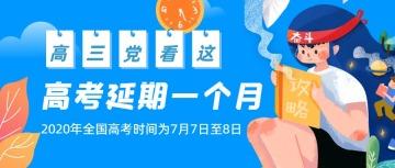 时尚炫酷高考延期一个月通知公众号封面