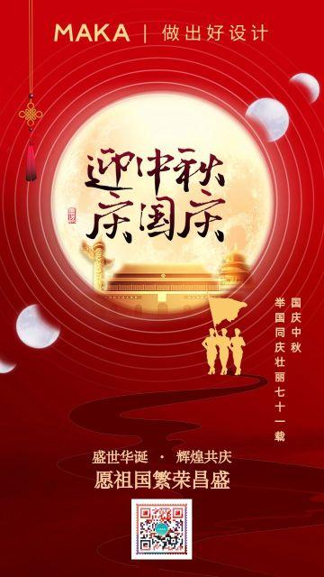 喜庆简约月亮国庆中秋创意海报