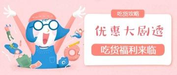 商家店铺优惠促销活动微信公众号封面头图