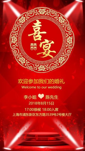 请柬结婚婚礼邀请函 喜庆祝福贺卡