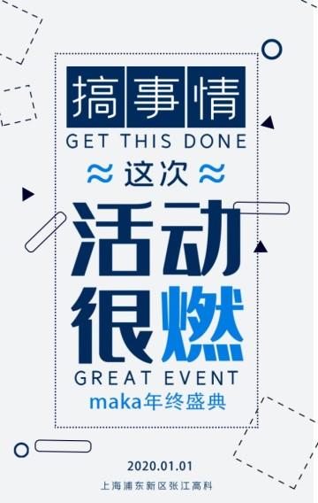 AMC简约时尚年终会盛典峰会年会会议邀请函H5