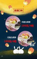 中秋促销 打折 优惠 活动 月饼 百货 手绘 月亮