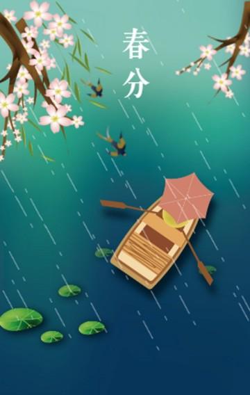 绿色唯美中国风手绘插画风格春分二十四节气创意宣传祝福推广H5