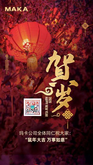 简约贺岁新春快乐节日海报