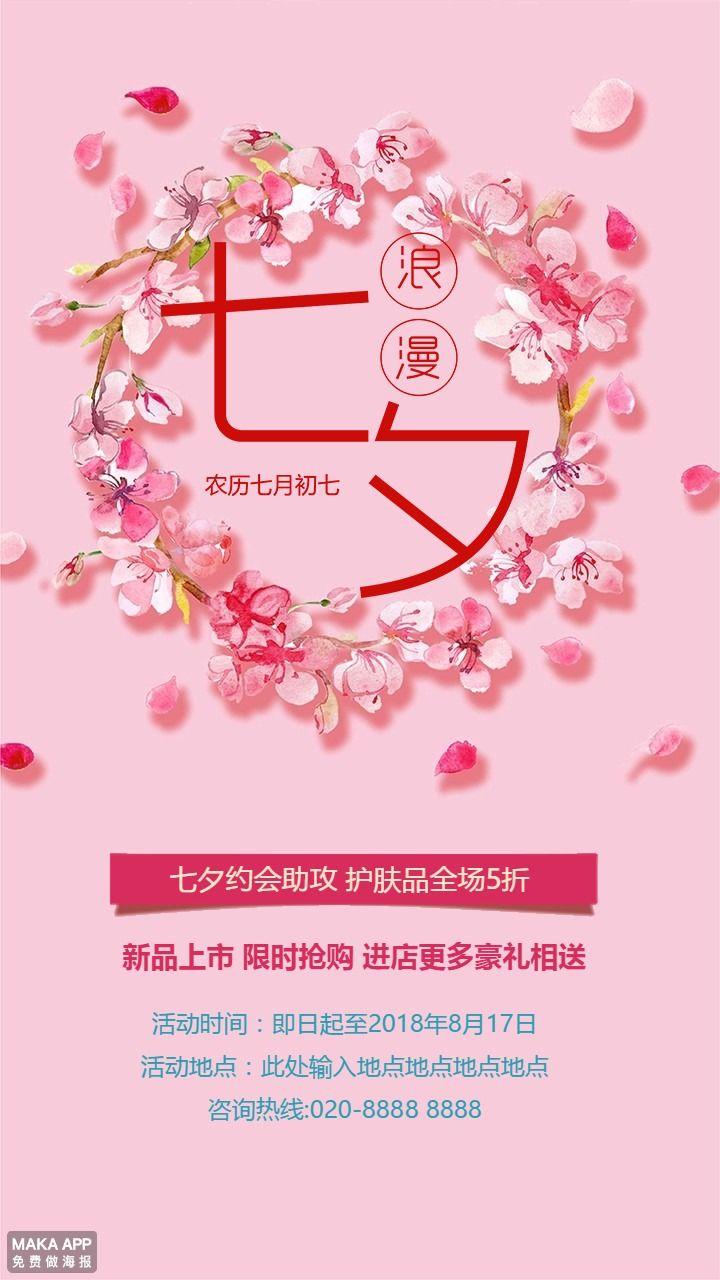 浪漫七夕简约七夕促销海报七夕情人节贺卡