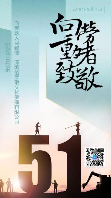 绿色简约五一劳动节节日祝福手机海报