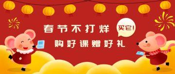 春节教育机构促销活动微信朋友圈公众号自媒体文章首图