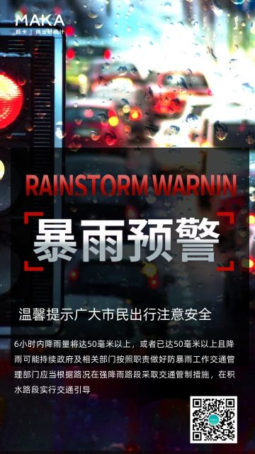 黑色大气暴雨预警提示安全预防手机海报模板