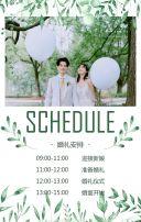 小清新绿色简约森系婚礼邀请函H5