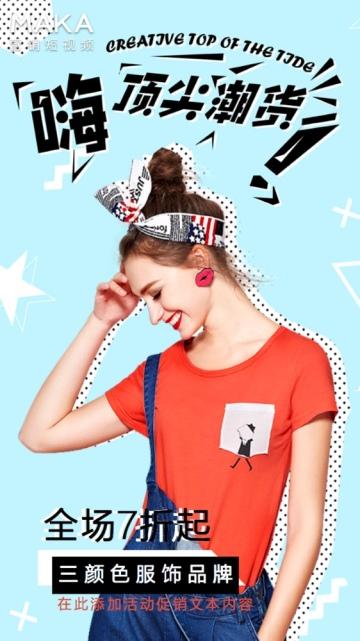 时尚简约服饰品牌宣传推广视频海报(三颜色设计)