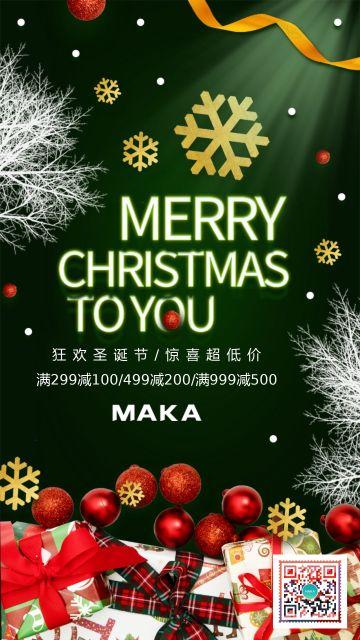 绿色简洁圣诞节快乐海报