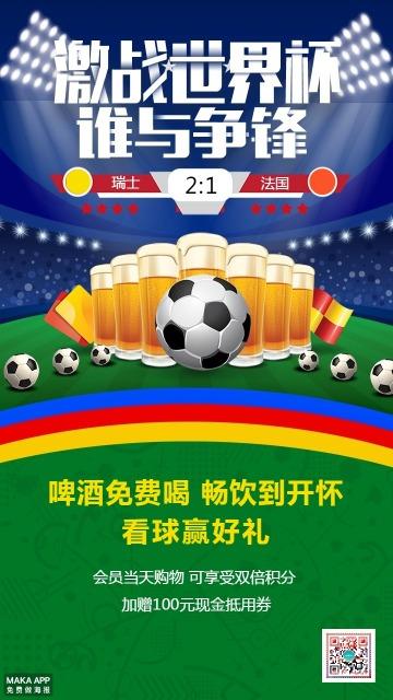 2018世界杯赛程预告畅饮世界杯啤酒海报