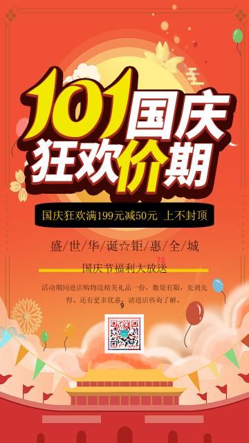 黄色简约大气店铺十一国庆节促销活动宣传海报