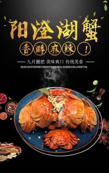 黑色时尚中秋节大闸蟹促销宣传H5
