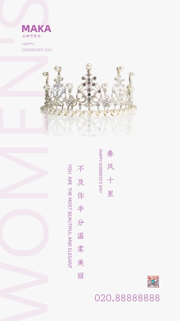 清新简约38女神节妇女节三八女王女生节祝福贺卡商家促销活动早安企业宣传海报