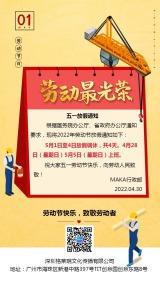 红色扁平风五一劳动节放假通知手机海报