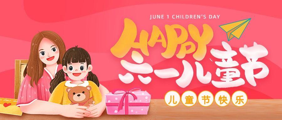 粉色简约六一儿童节节日宣传公众号首图