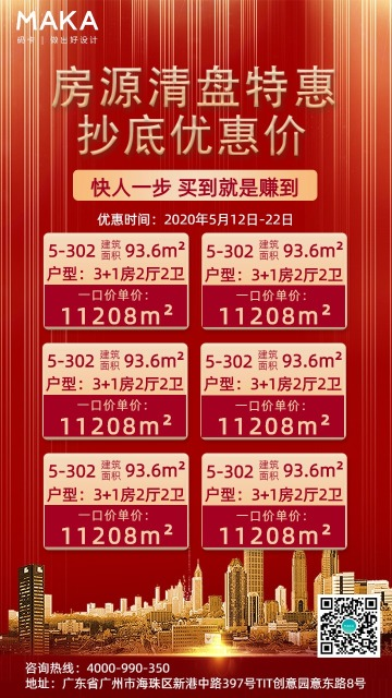简约红色房地产特惠促销单价户型价格表格海报模版