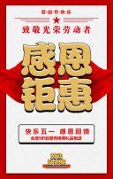 红色简约五一劳动节商家活动促销H5模板