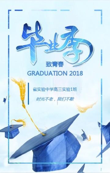 蓝色青春毕业纪念留念同学录宣传翻页H5