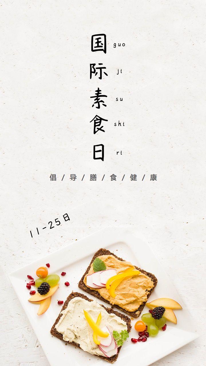 国际素食日手机海报