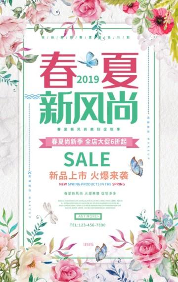 白色清新换季促销新品促销手机海报