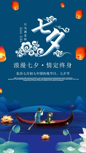浪漫七夕,中国传统节日