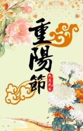 黄色中国风重阳节节日文化宣传翻页H5