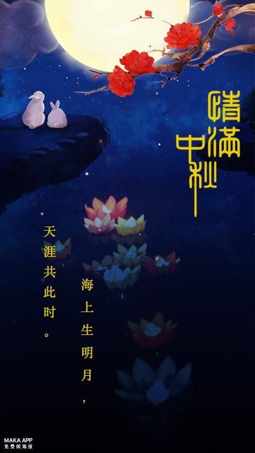 深蓝色中国风中秋贺卡节日贺卡个人祝福海报