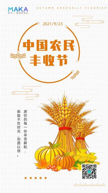 中国农民丰收节插画风格宣传海报