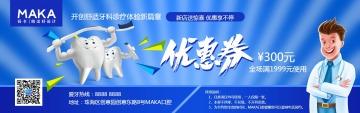 蓝色时尚简约口腔医院促销优惠券店铺banner