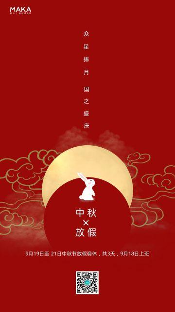 红色简洁大气风企业/公司行业节气热点之中秋放假通知宣传海报模板