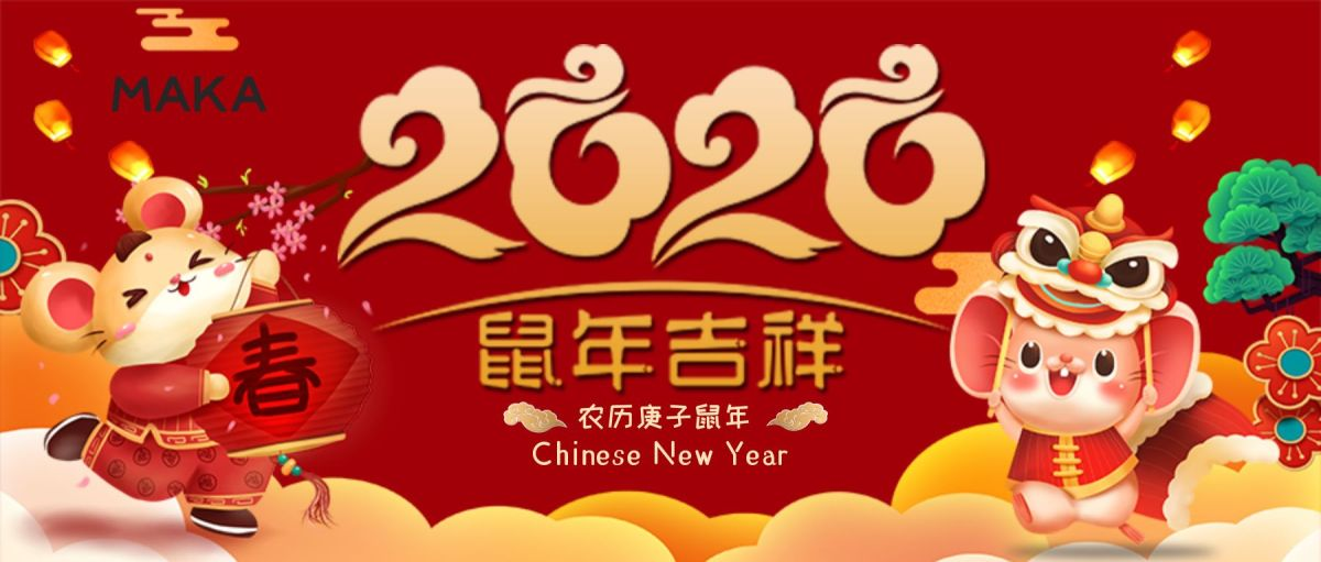 2020鼠年吉祥红色喜庆公众号封面大图微信推文banner