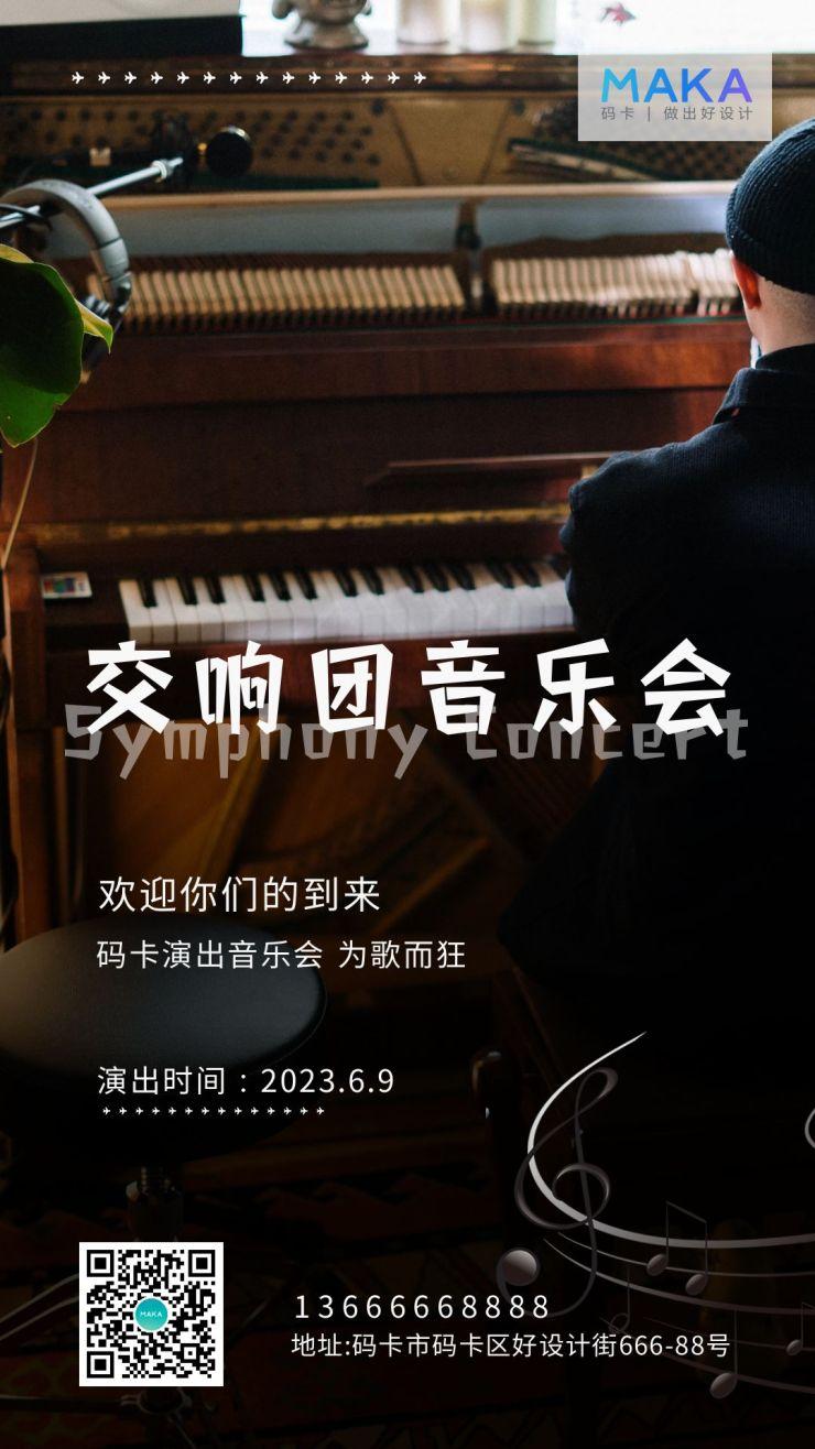 音乐会复古风宣传手机海报