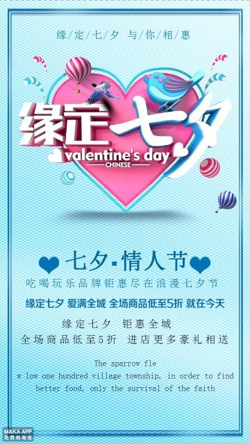 创意蓝色清新浪漫缘定七夕七夕商场促销海报
