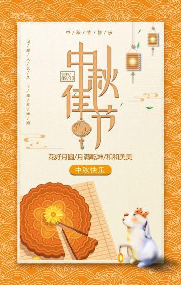 清新文艺中秋祝福中秋节商家促销活动宣传H5模板