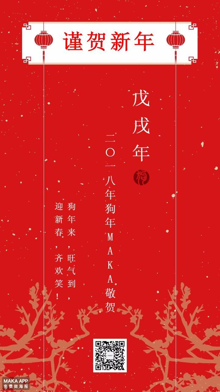 春节谨贺新年企业祝福贺卡红色2018狗年海报