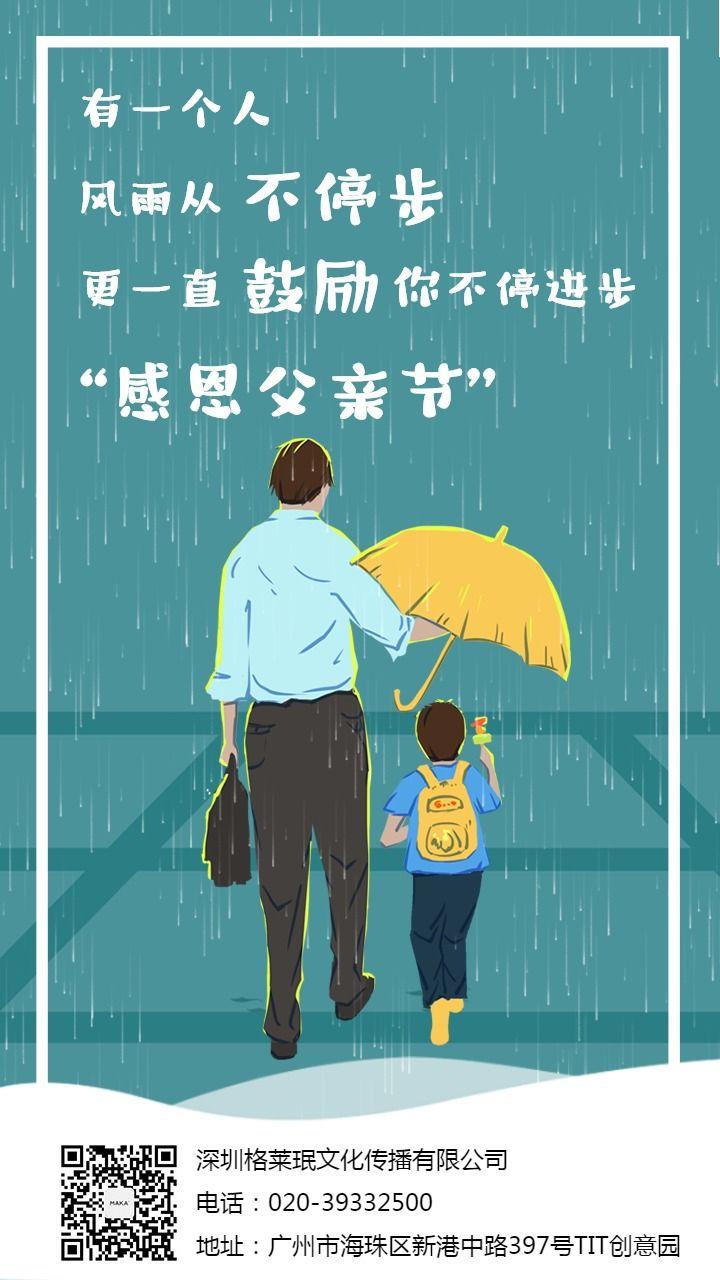 创意手绘插画父亲节节日祝福日签手机版贺卡海报