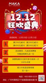 双12红色大气中国风商铺促销宣传海报