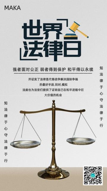 简约世界法律日知识普及公益宣传手机海报模版