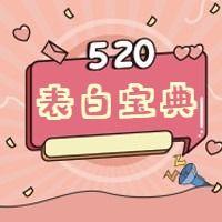 粉色简约520告白日表白日情人节公众号次条