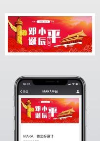 手绘风邓小平诞辰公众号首图