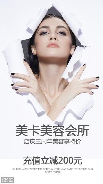 美容店促销宣传海报