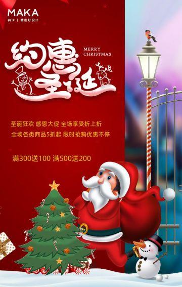 红色温馨创意圣诞节商家促销活动动态H5模板