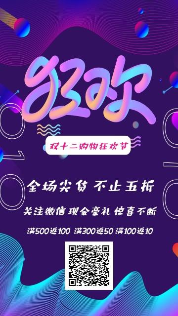 紫色简约双十二狂欢购物节电商综合商场商家促销促销活动手机海报