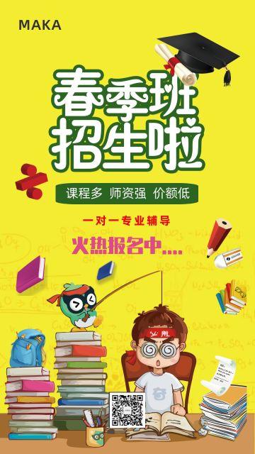 卡通黄色春季班招生啦专业辅导宣传手机海报模版
