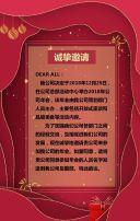 红色喜庆中国风年会邀请函模板