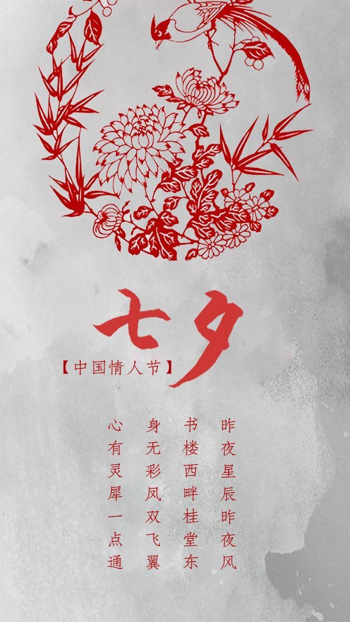 中国风创意剪纸七夕海报