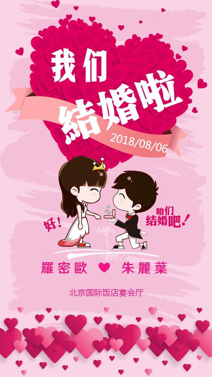 结婚邀请函粉色卡通浪漫心迎宾海报