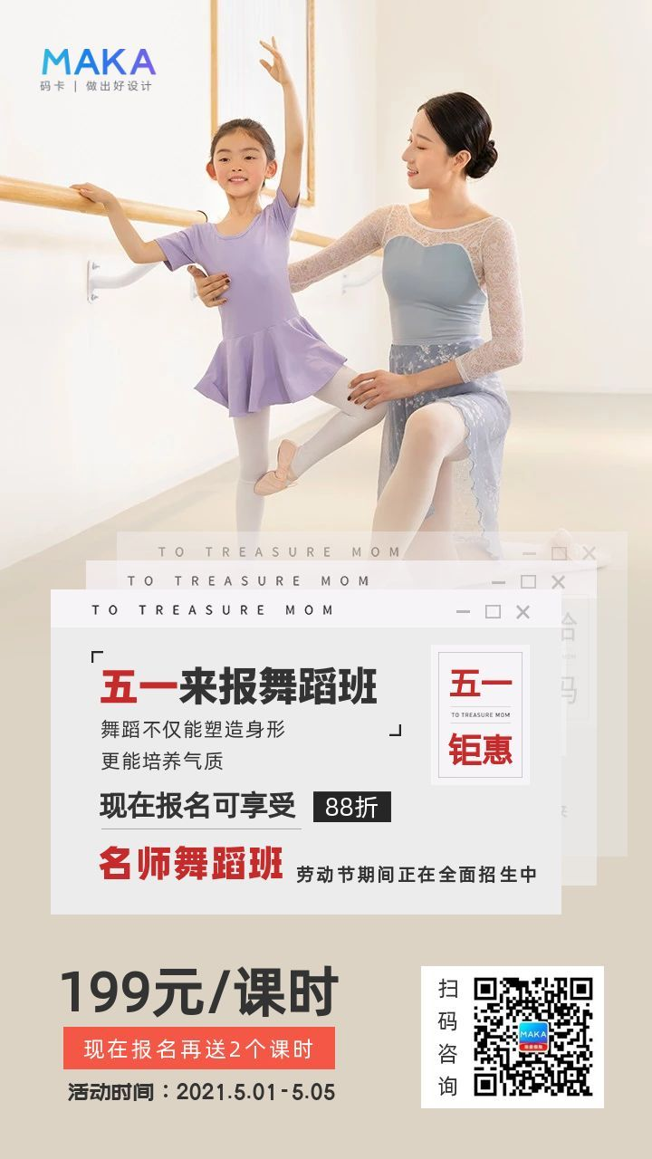 白色简约风格五一劳动节舞蹈课招生宣传海报
